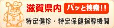 滋賀県の特定健診、特定保健指導に関する情報 パット検索!!