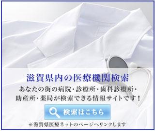 滋賀県の医療機関検索